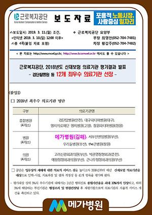 2019근로복지공단최우수의료기관.jpg